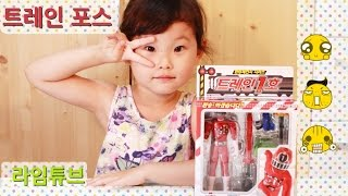 트레인 1호 파워레인져 트레인포스 관절 피규어 반다이 장난감 Ressha Sentai ToQger Toys Unboxing & Review 라임튜브