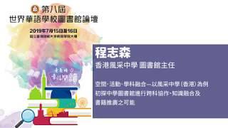 Publication Date: 2019-08-17 | Video Title: 程志森(香港風采中學) 空間.活動.學科融合—以風采中學(香