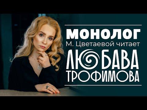 Монолог Цветаевой читает Поэтесса Любава Трофимова
