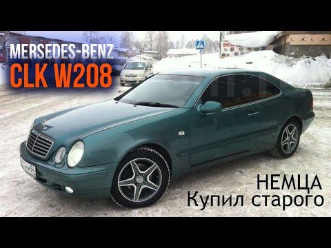 КУПИЛ СТАРОГО НЕМЦА ЗА 300 000 рублей. Mersedes-Benz CLK W208. Постановка на учёт.