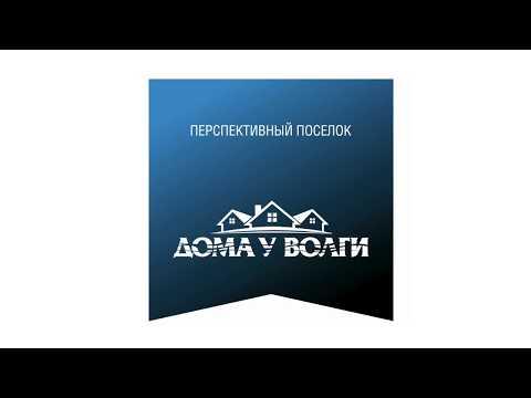 Коттеджный поселок «Дома у Волги» Чебоксары Чувашская Республика 2018 год.
