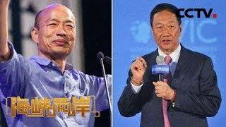 《海峡两岸》 20190929| CCTV中文国际