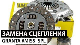 Замена сцепления на ЛАДА ГРАНТА - #miss_spl