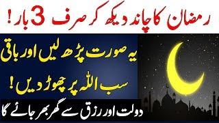 Ramzan Ka Chand Dekhne Ki Dua | Ramzan Mai Ghani Hone Ka Wazifa | Islam Advisor