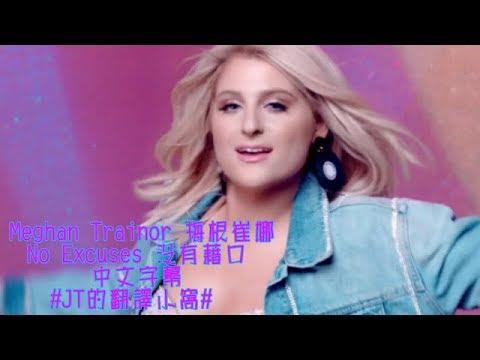Meghan Trainor 梅根崔娜 - No Excuses 沒有藉口 [中文字幕] #JT的翻譯小窩#