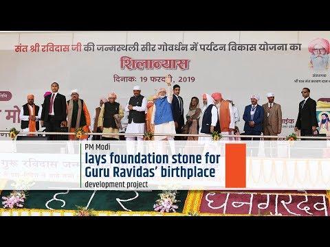 PM Modi lays foundation stone for Guru Ravidas' birthplace