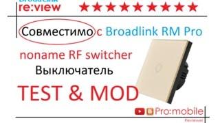 Noname RF выключатель для Broadlink, доработка и тест vid 18(Кому нужно точное название выключателя: подписывайтесь на канал, ставьте лайки, оставляйте свой e-mail я вам..., 2016-06-09T07:09:46.000Z)