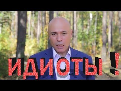 Губернатору Артамонову от ИДИОТОВ