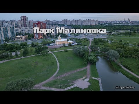Парк Малиновка в Красногвардейском районе Санкт-Петербурга | Съемка с квадрокоптера #BalagurovDmitry