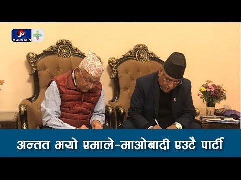 अन्तत भयो एमाले-माओबादी एउटै पार्टी || Party ekata ||News Report||communist party of nepal