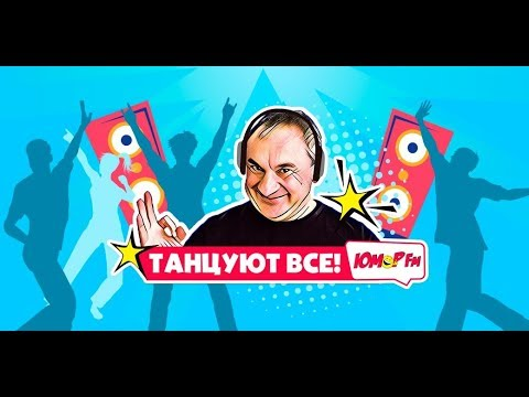 «ТАНЦУЮТ ВСЕ» на Юмор FM!