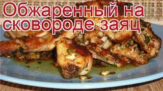 Как приготовить зайца русака пошаговый рецепт - Обжаренный на сковороде заяц за 45 минут