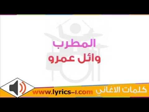 تحميل Mp4 Mp3 كلمات اغنية شهداء الزمالك وائل عمرو