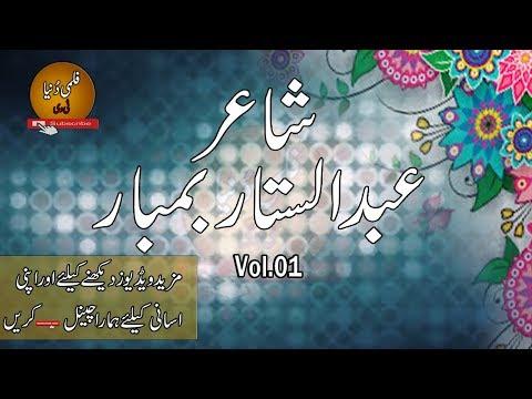 Shair Abdul Sattar Bambar Vol-01(Original Sound)