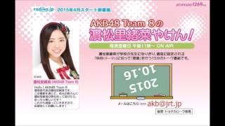 パーソナリティ:AKB48 Team8 濵松里緒菜 新コーナー:里緒菜の生歌(A ...