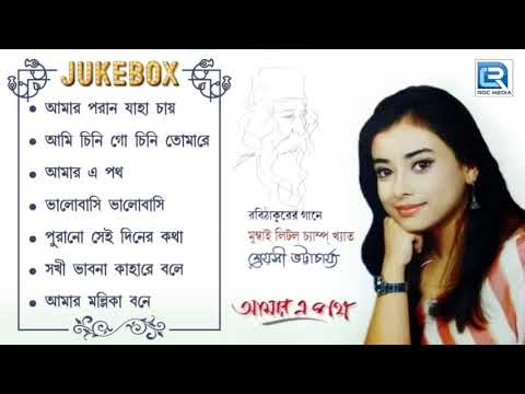 amar-e-path-|-আমার-এ-পথ-|-non-stop-rabindra-sangeet-|-sreyasi-bhattacharya-|-song-india-|-jukebox