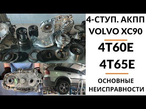 4-ступ. АКПП 4T65E Volvo XC90. Общий обзор.