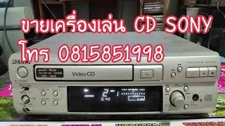 SONY VIDEO CD PLAYER MCE-S78K ขายเครื่องเล่นซีดีโซนี ขายเครื่องเล่นวีดีโอซีดีโซนี ขายเครื่องเล่น CD