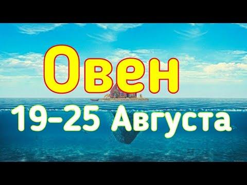 ОВЕН. С 19 ПО 25 АВГУСТА 2019. ТАРО-ПРОГНОЗ.