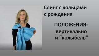 видео Как носить ребенка в слинге