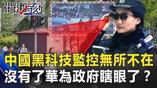 中國「城市黑科技」對你監控無所不在… 沒有了華為政府「瞎眼了」!? 關鍵時刻20190531-3 黃世聰