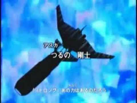 Ultraman Dyna Opening Theme