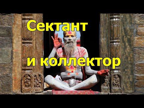 Как разговаривать с коллектором / Религиозный лайфхак / Прикол / Стендап / Юмор