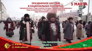 5 марта 2020 года в Якутске состоится праздничное шествие в национальных костюмах!