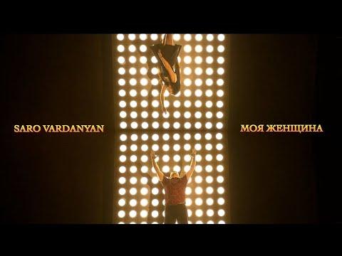 Saro Vardanyan - Моя женщина (2021)