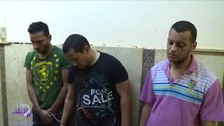 ضبط عصابة سرقة المساكن بالجيزة.. فيديو