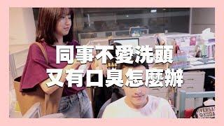 同事不愛洗頭 又有口臭怎麼辦?|ft. FreshO2