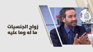 د. خليل الزيود - زواج الجنسيات ما له وما عليه