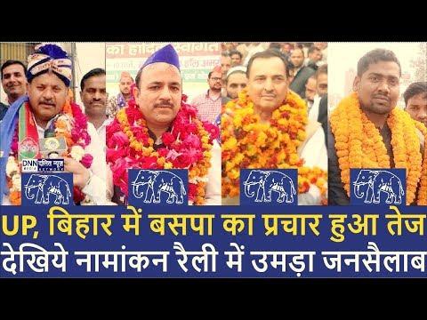 UP, बिहार में BSP का प्रचार हुआ तेज़   देखिये नामांकन काफिले में उमड़ा जनसैलाब  