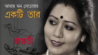 Amar Mon Dotarar Ekti Taar  | Jayati Chakraborty | Bangla gaan