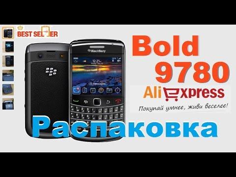Классика Blackberry Bold 9780 с AliExpress Распаковка