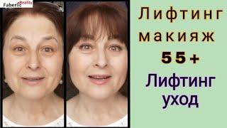Лифтинг макияж лифтинг уход за лицом с косметикой Faberlic Фаберлик FaberlicReality