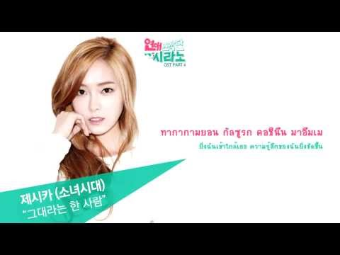 snsd jessica dating agency cyrano ost