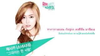 [Thaisub] 그대라는 한 사람 (That One Person, You) - Jessica [Dating Agency:Cyrano OST]