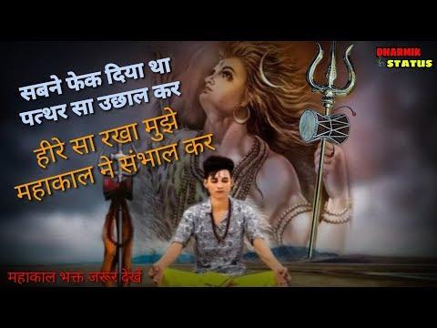 mahadev-help-bhakt- -hindi-story-  -jay-shree-mahakal