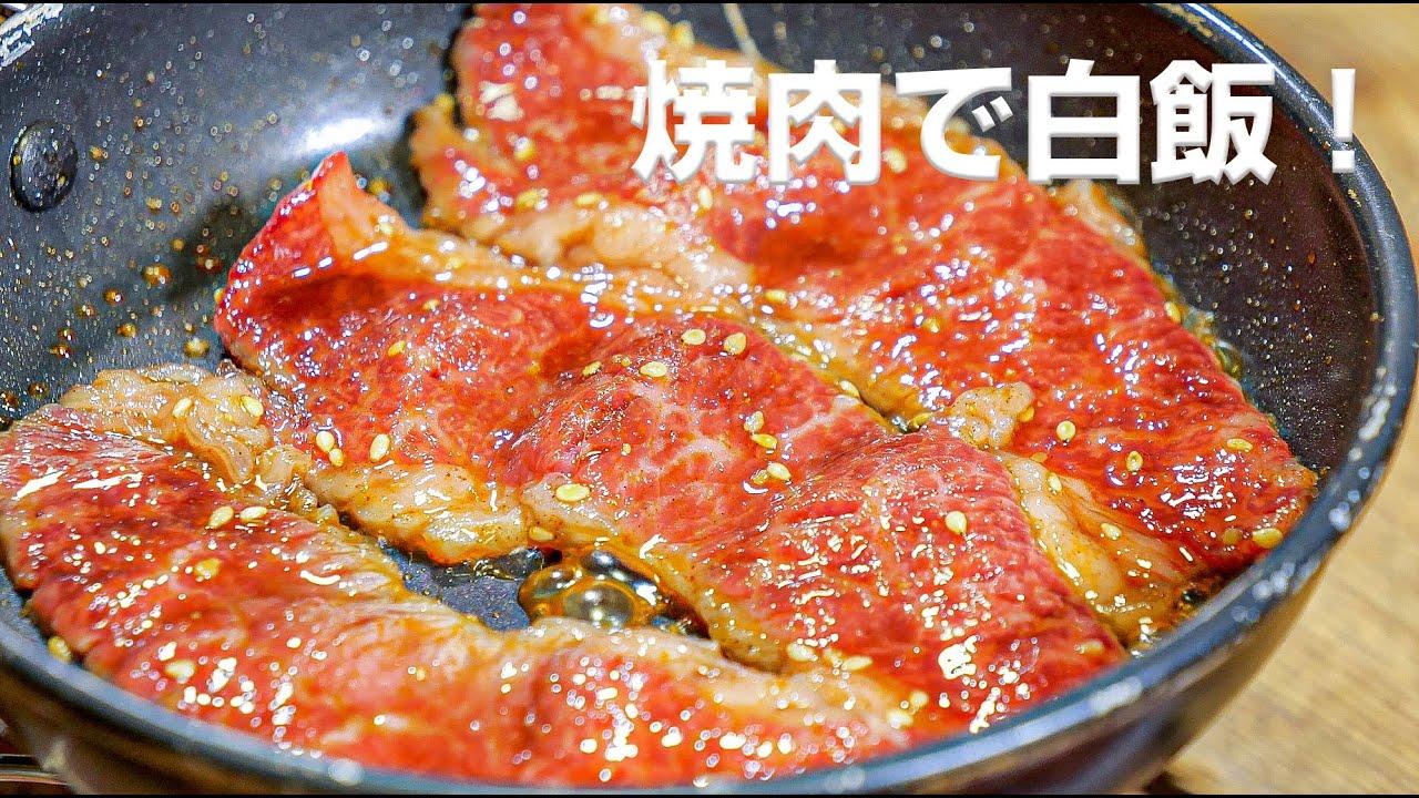 おうちでキャンプ飯【白飯には焼肉!】Camping rice at home [Yakiniku for white rice! ]