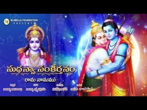 Raama Naamamu - Sarada Sai  &  Bala Sahithi