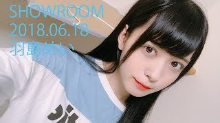 羽島めい(神宿) https://www.showroom-live.com/kmyd_mei 神宿(かみ...