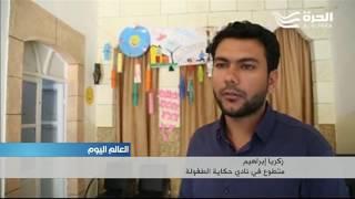 الحرب السورية تفاقم معاناة ذوي الاحتياجات الخاصة رغم الجهود للتخفيف عنهم