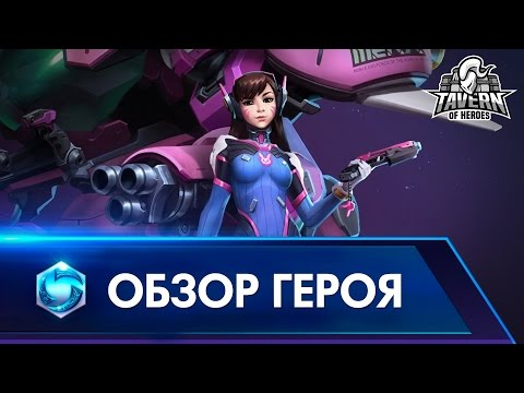 видео: d.va - Обзор Героя | Русская озвучка | heroes of the storm