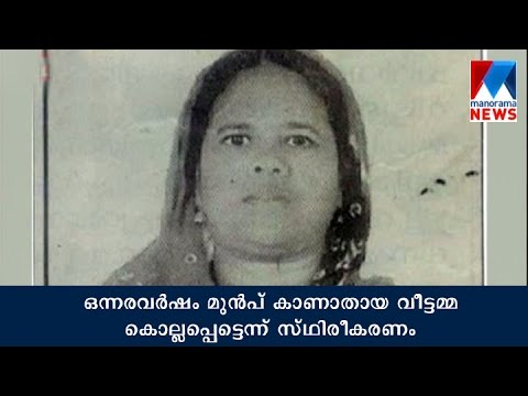 Police unravel mystery behind missing housewife from Thrissur | Manorama News