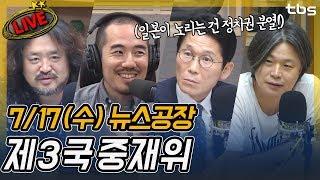 윤소하, 주진우, 미키 데자키, 손정혜, 김완 | 김어준의 뉴스공장