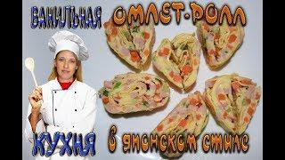ОМЛЕТ РОЛЛ в японском стиле - Omelette roll in Japanese style