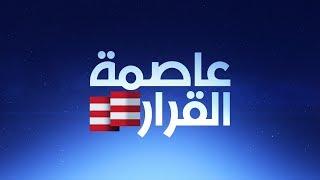 #عاصمة_القرار - إسرائيل ودول الخليج العربية: