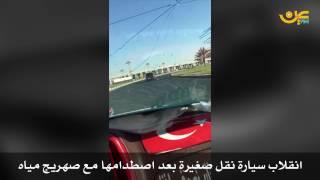 شاهد: انقلاب سيارة نقل صغيرة اصطدمت بصهريج محروقاتشاركنا برأيك