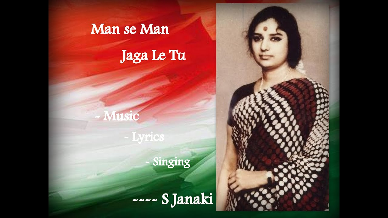 S Janaki Hindi Patriotic Song Man Se Man Jaga Le Tu Youtube Janaki hits mp3 free online. youtube